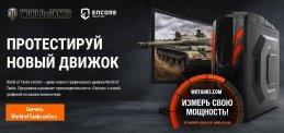 Проверка компьютера с помощью World of Tanks enCore