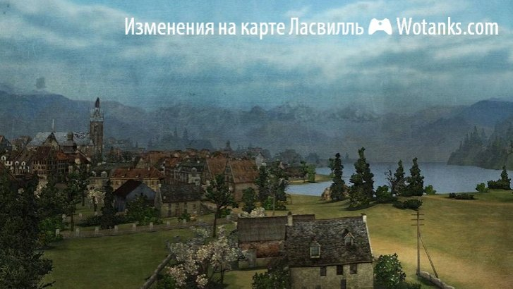 Карта «Ласвилль» для World of Tanks