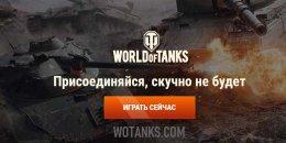 Зарегистрироваться в World of Tanks