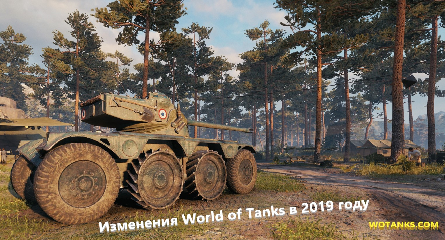 Планы по изменению World of Tanks в 2019 году