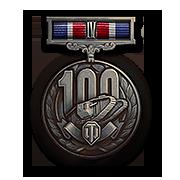 Железная медаль на 100 лет танку
