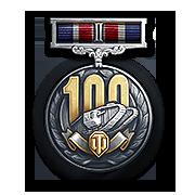 Серебряная медаль на 100 лет танку