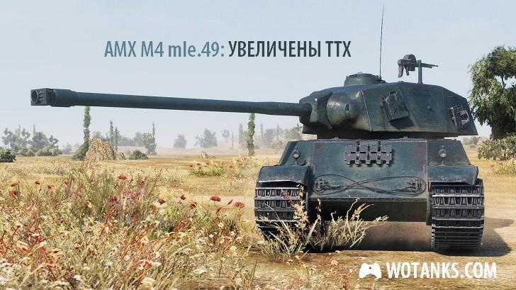 AMX M4 mle.49 ТТХ
