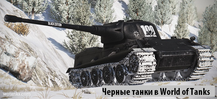 Черный танк World of Tanks