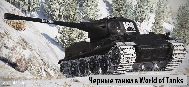 Черный танк World of Tanks