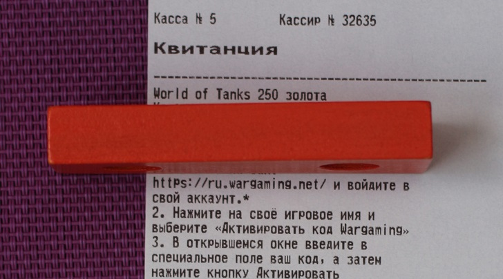 Бонус код на золото для World of Tanks