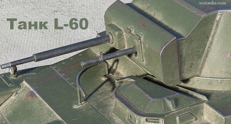 L-60 - Подарочный танк на новый 2018 год в World of Tanks