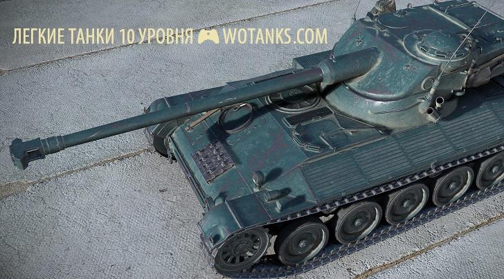 Легкие танки 10 уровня появятся в World of Tanks