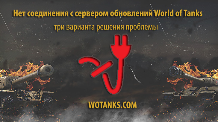 Решение проблемы доступа к серверам обновлений World of Tanks