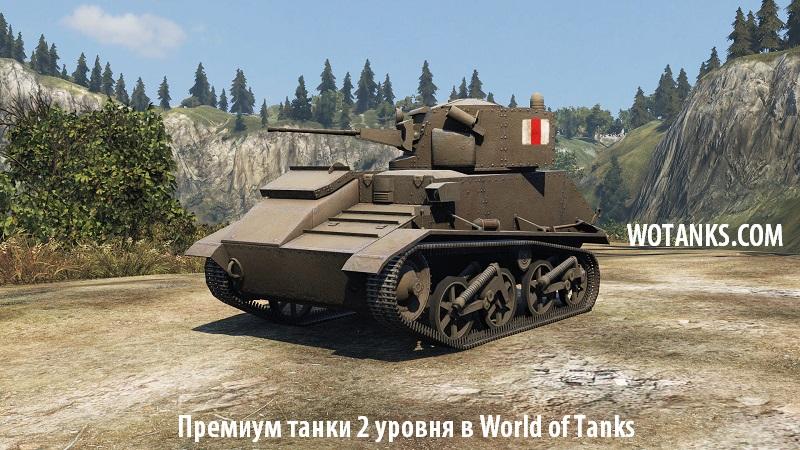 Премиум танки 2 уровня в World of Tanks