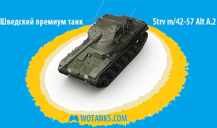 WOT шведский танк