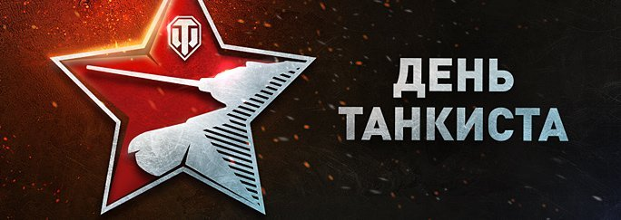 День танкиста в World of Tanks