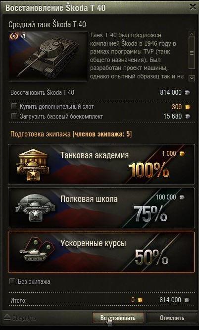 Восстановление танка