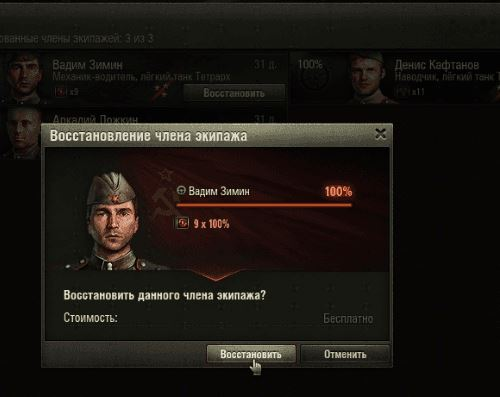 Платное восстановление танка