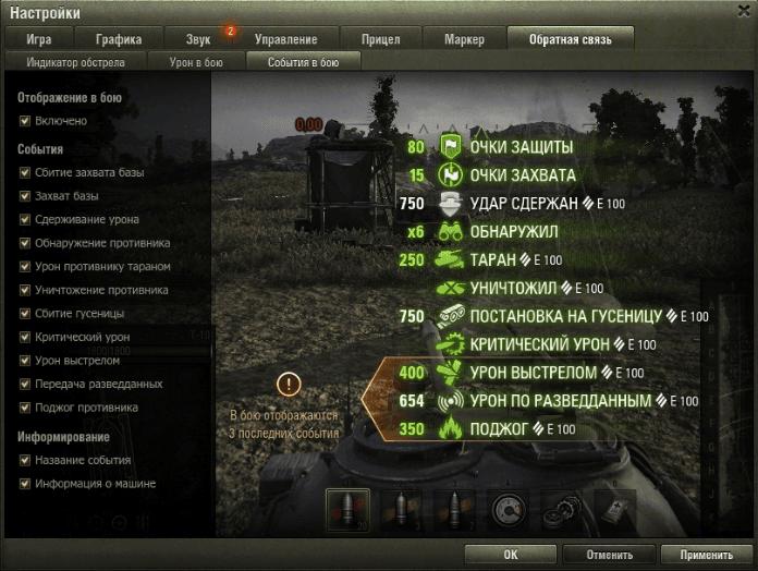 Расширенный индикатор обстрела танка