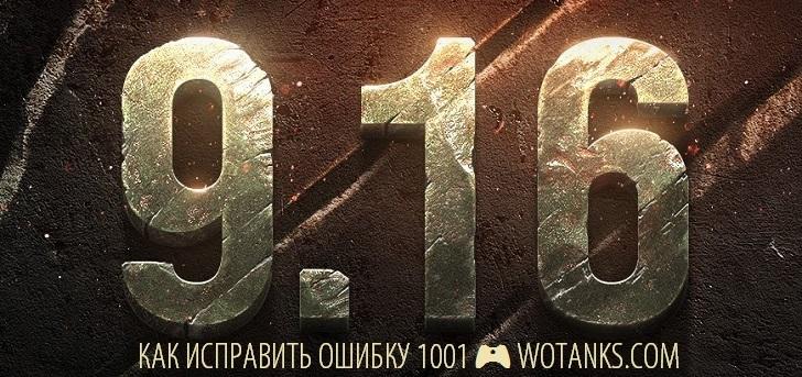Ошибка 1001 при входе в World of Tanks 9.16