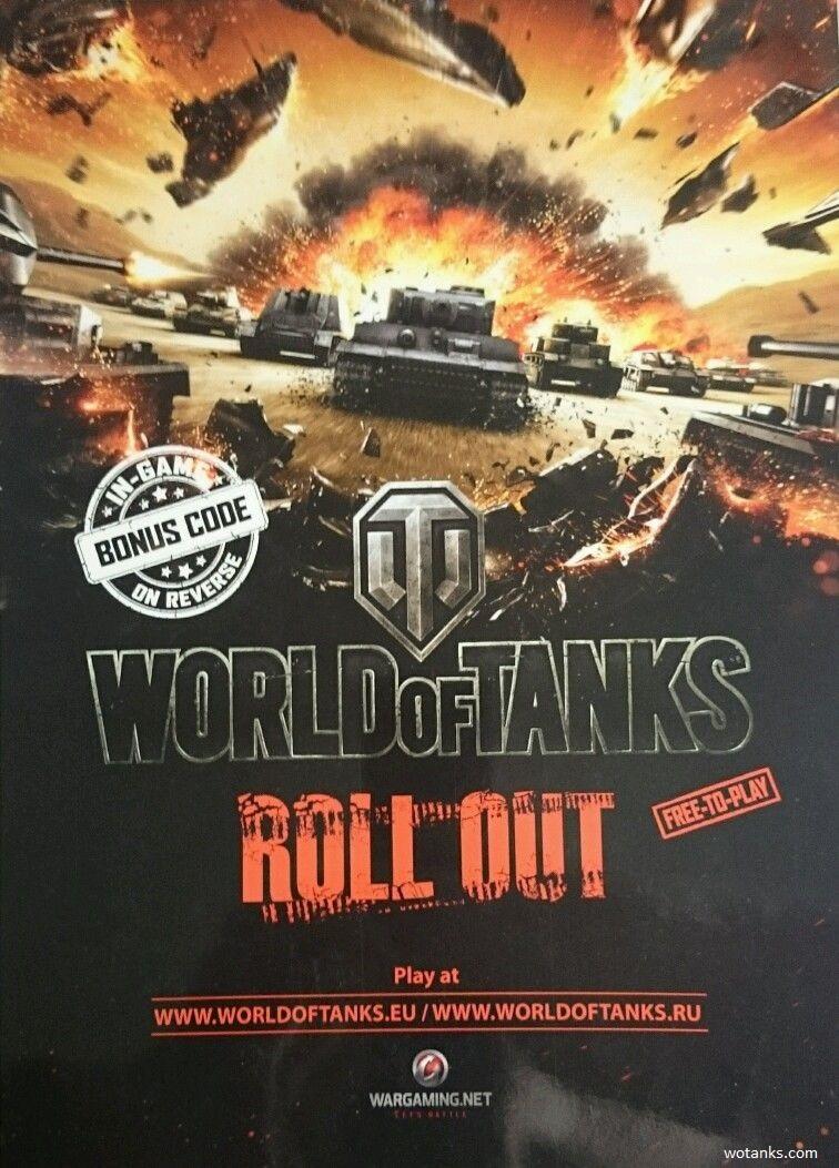 Бесплатный бонус-код на World of Tanks