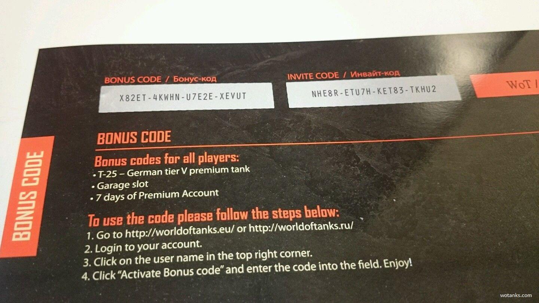 Бесплатные бонус и инвайт коды. Состав бонус кода для World of Tanks