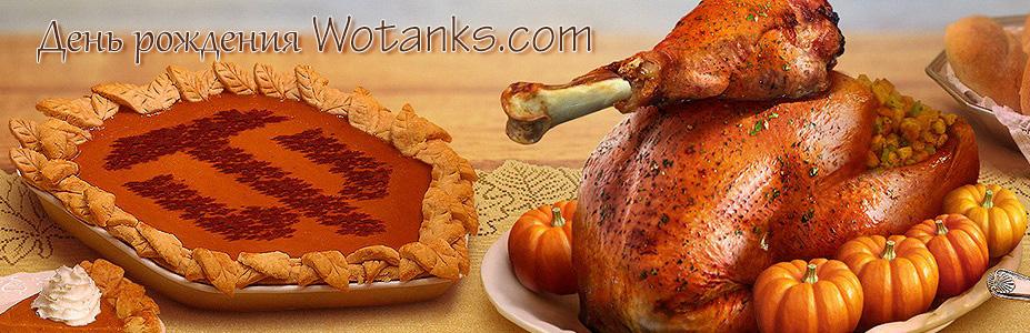 День рождения Wotanks.com 11 ноября