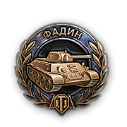 Как получить медаль Фадина в World of Tanks - инструкция.