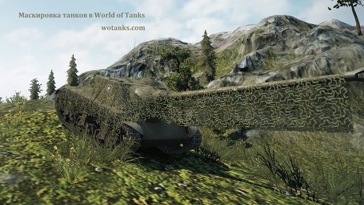 Маскировка танков в World of Tanks
