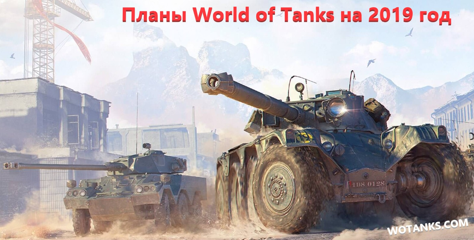 Планы World of Tanks на 2019 год