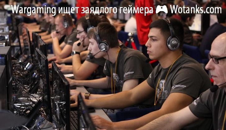 Должность заядлого геймера в Wargaming
