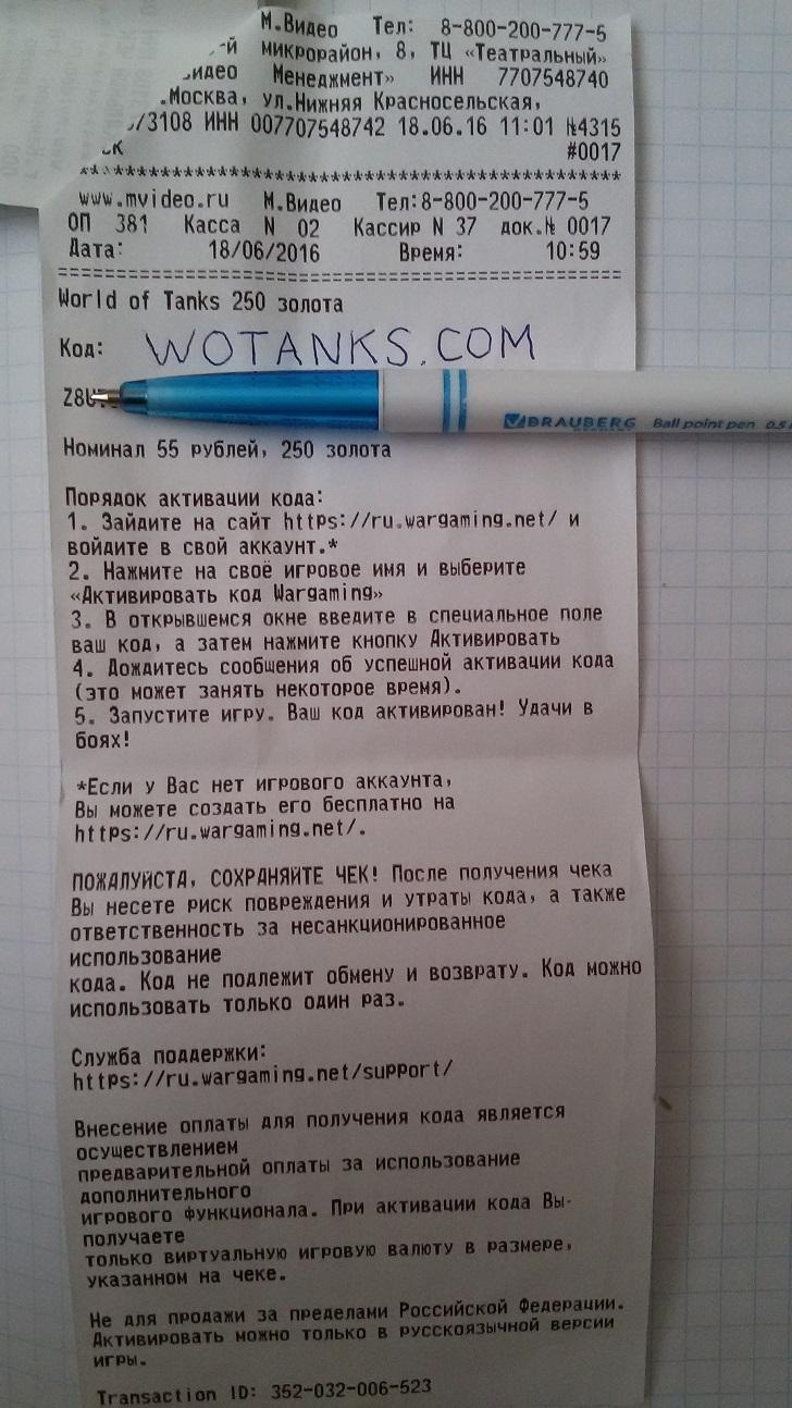 Бесплатный бонус код для World of Tanks