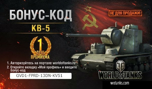 Бонус-коды для world of tanks