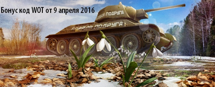 Бонус код на World of Tanks на апрель 2016 действующий