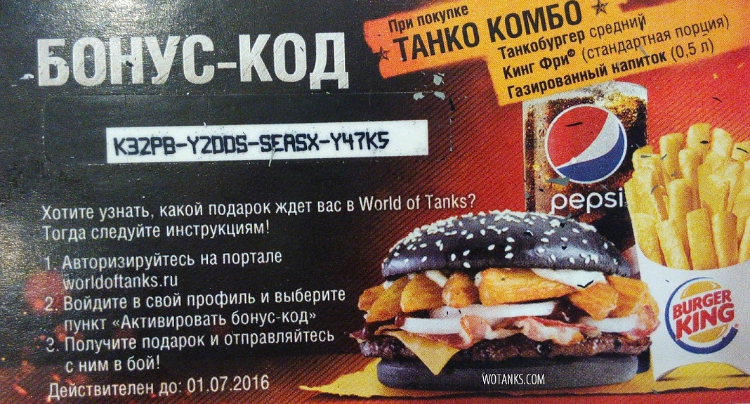 бонус коды на танки для world of tanks