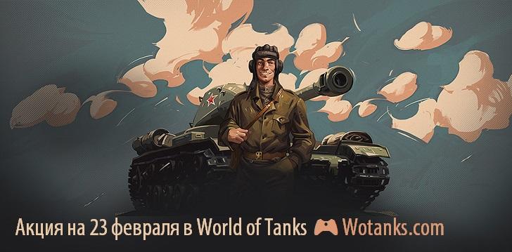 Акция на 23 февраля для World of Tanks