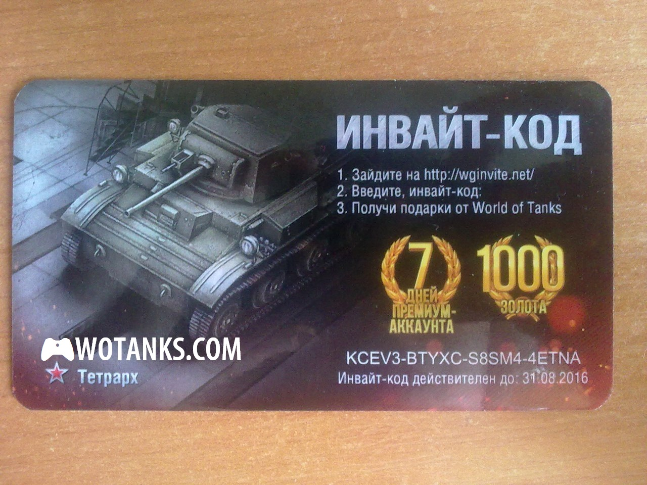бонус код для world of tanks апрель 2017
