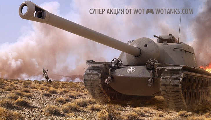 Супер акция от World of Tanks
