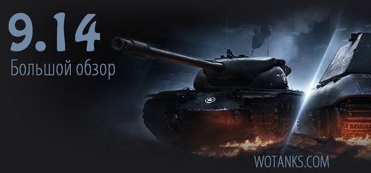 Обзор изменений World of Tanks 9.14