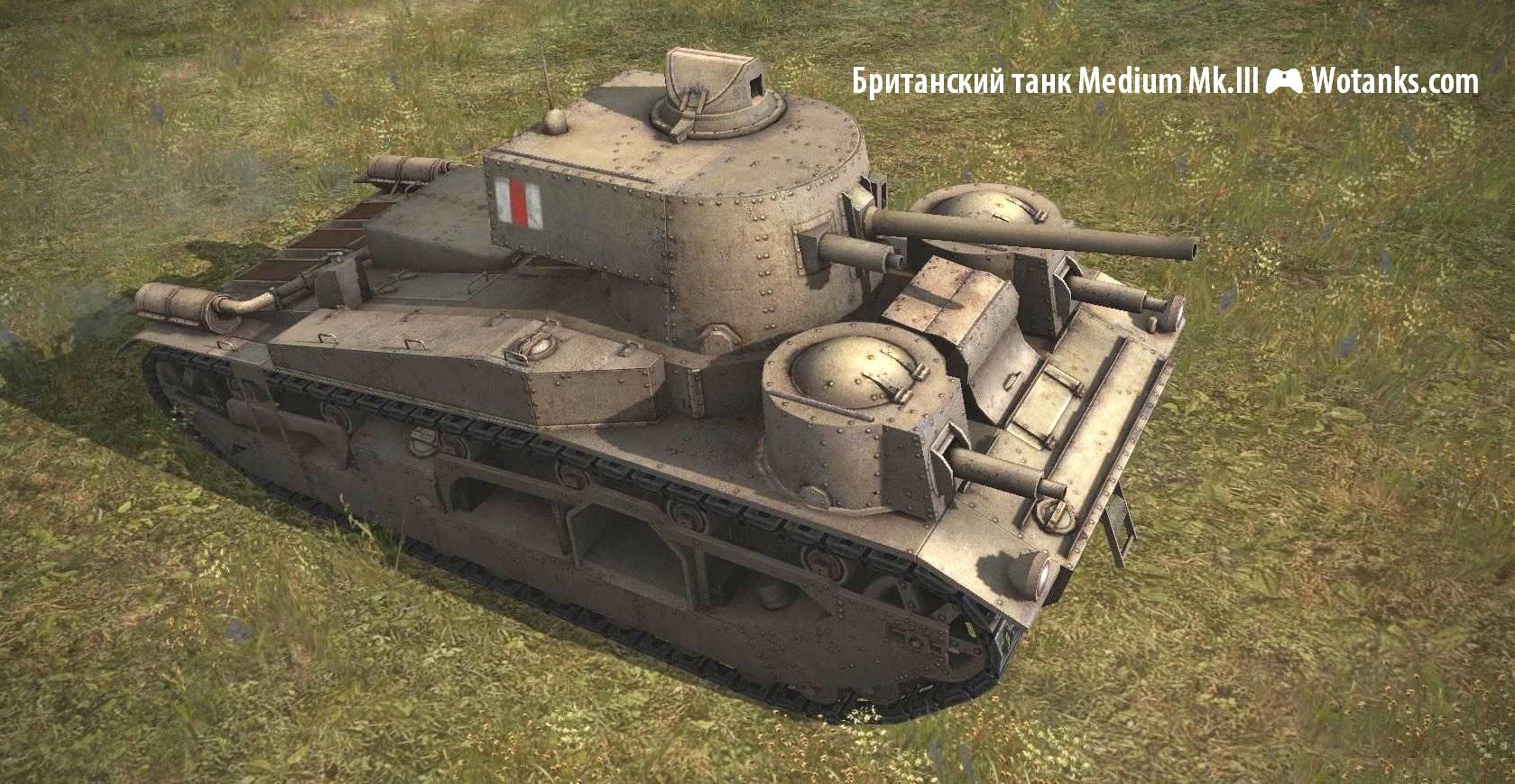 Британский танк Medium Mark III