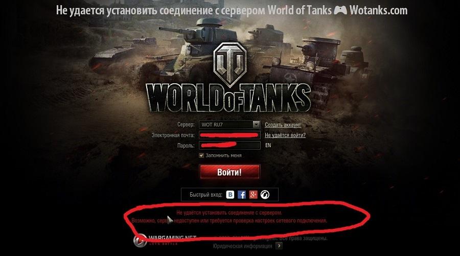 Не удается установить соединение с сервером World of Tanks