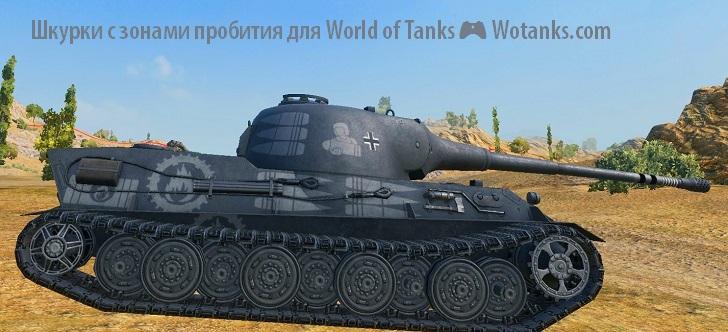 Шкурки для World of Tanks с зонами пробития