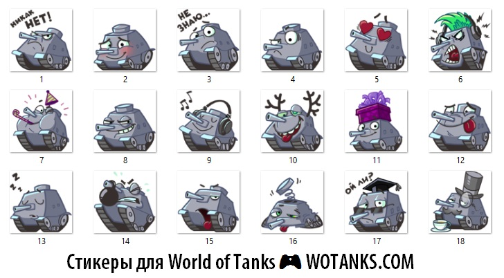 Стикеры для World of Tanks