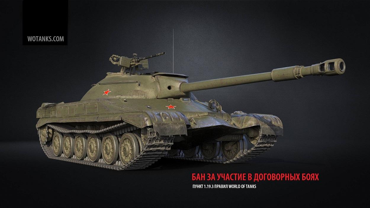 Бан за участие в договорных боях в World of Tanks. Пункт 1.19.3 правил WoT.