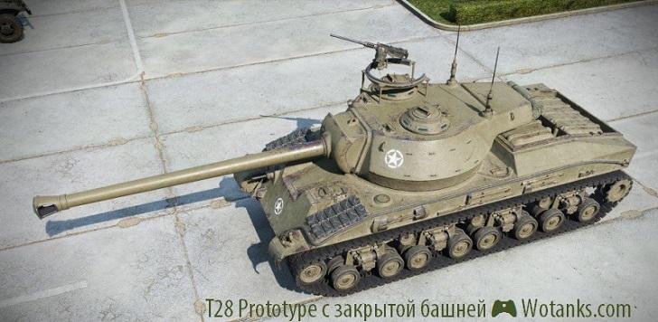 T28 Prototype с защищенной башней