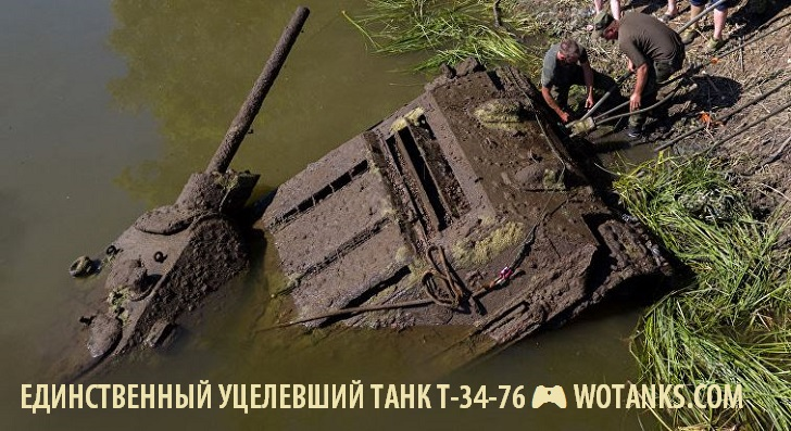 Последний танк Т-34-76 достали со дна р. Дон