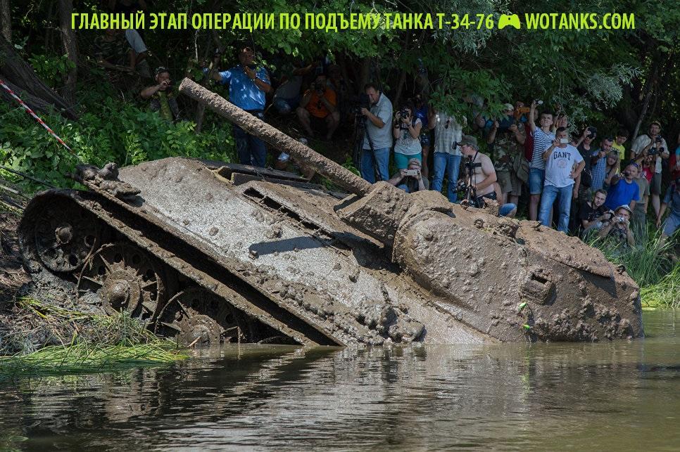 Главный этап операции по подъему танка Т-34-76
