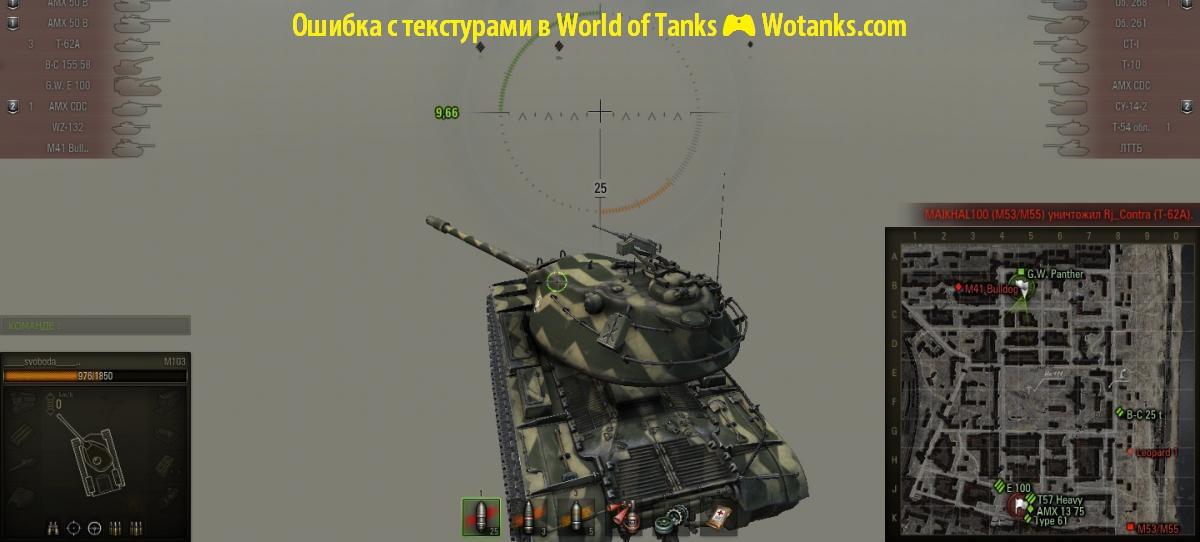 Ошибка с текстурами в танках