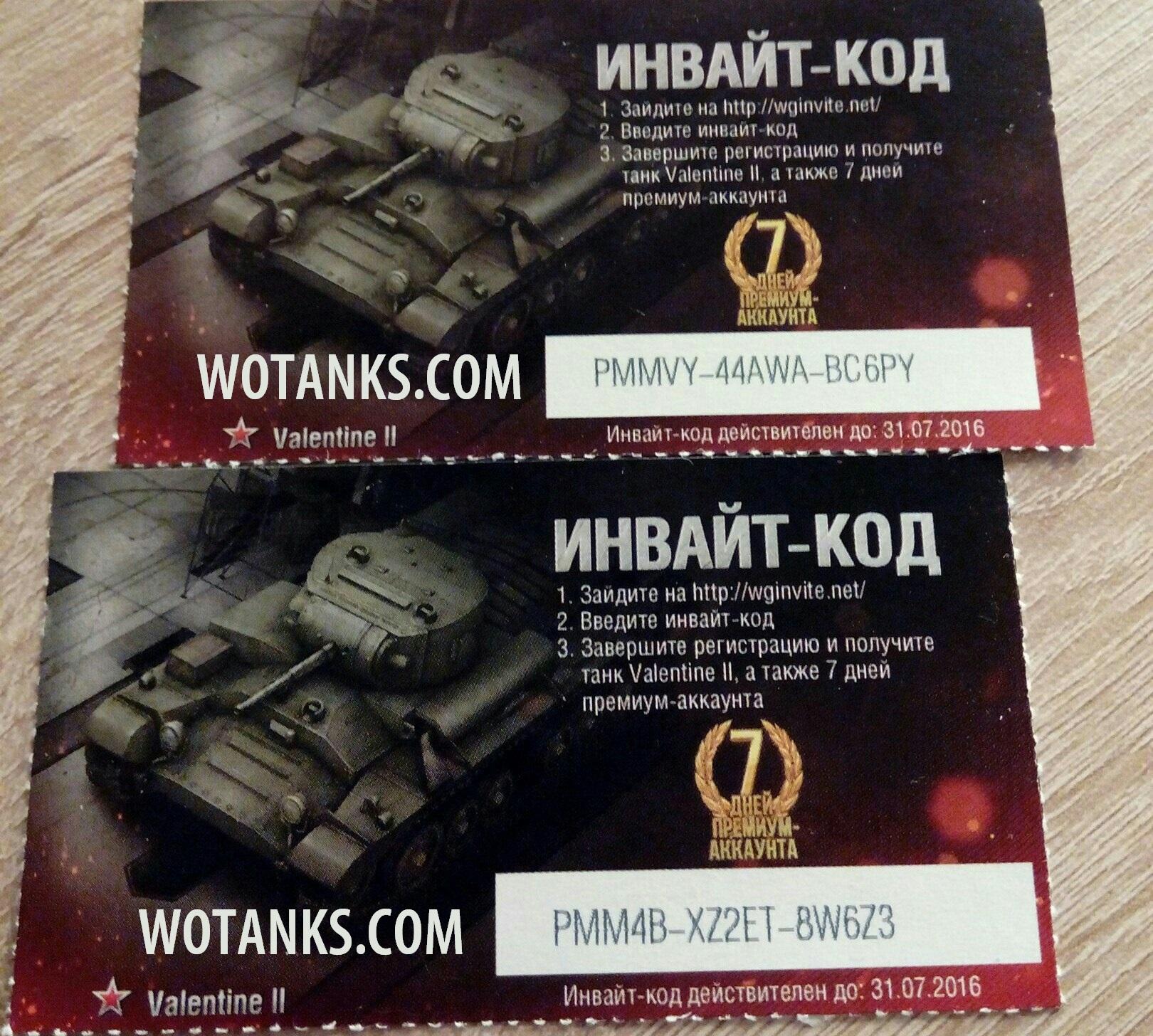 Два инвайт кода на World of Tanks
