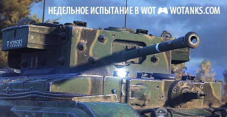 ЛБЗ на май 2016 для World of Tanks