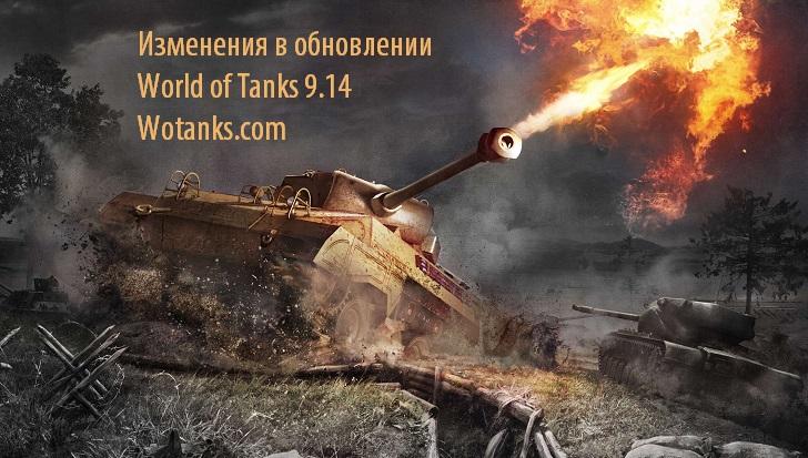 Изменения в патче World of Tanks 9.14