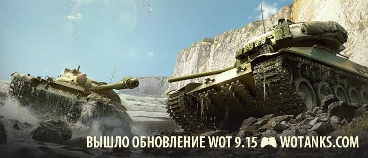 Вышло обновление 9.15 в World of Tanks