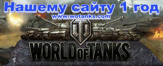 Сайту www.wotanks.com 1 год