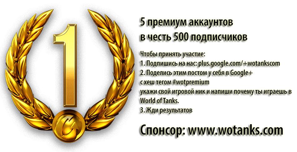 Розыгрыш премиум аккаунтов для World of Tanks